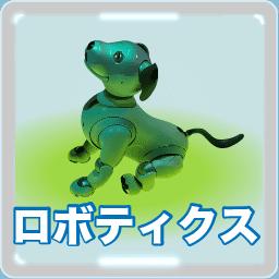 ロボティクス ロボティクスとは ロボティクスノーツ 共生するロボティクス Aibo ソニーパーク近未来体験