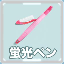 蛍光ペン おすすめのプロパスウィンドウ 蛍光ペンの色 英語は イラストで詳しく