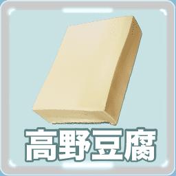 高野豆腐 カロリーと栄養 高野豆腐を煮物に入れる食べ方をイラストで詳しく