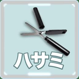 工具イラスト Aikontool