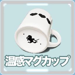 温感マグカップ ゼルダの伝説 温感マグカップの仕組み オリジナルグッズの使い方